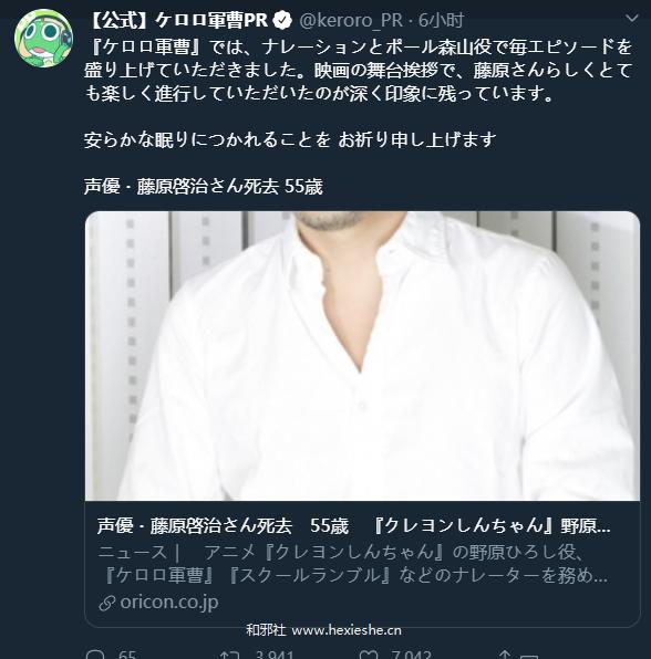 藤原启治 哀悼_和邪社03