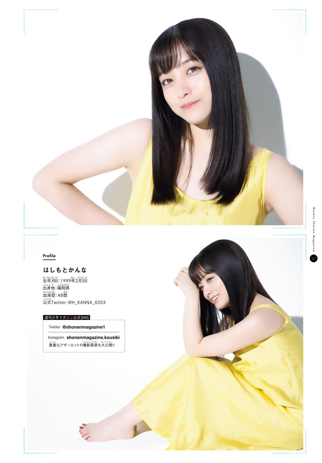 桥本环奈 周刊少年Magazine 22&23期合刊 周刊少年Magazine 写真集 第6张