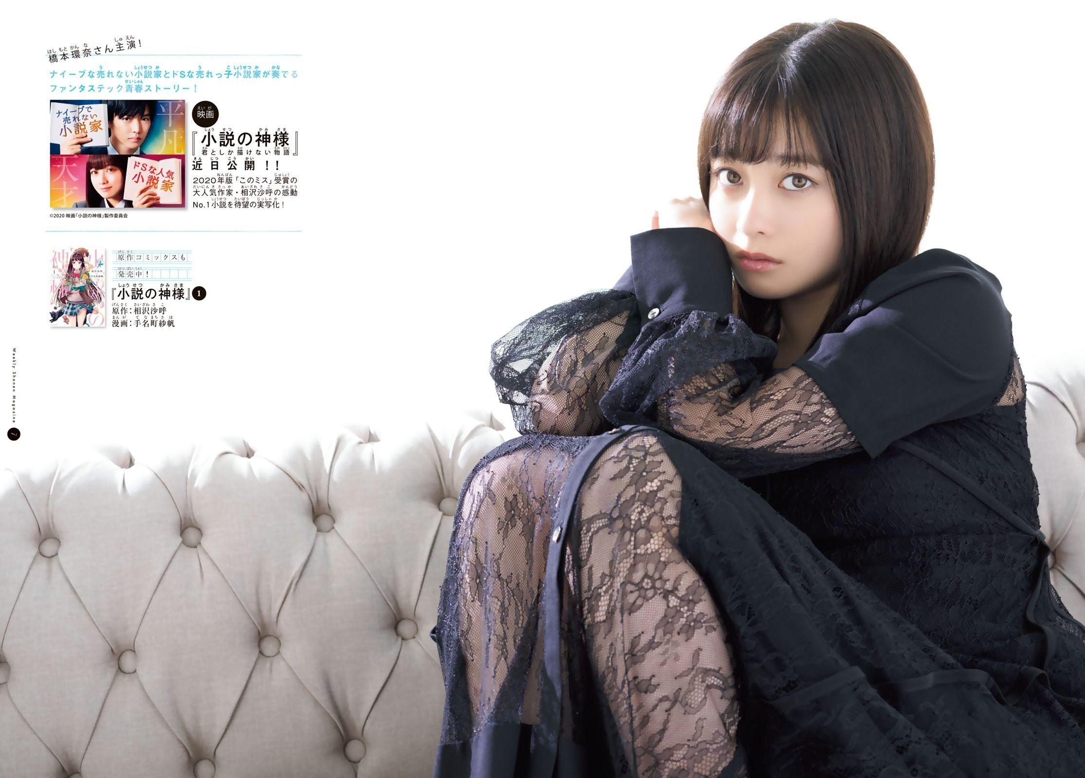 桥本环奈 周刊少年Magazine 22&23期合刊 周刊少年Magazine 写真集 第9张