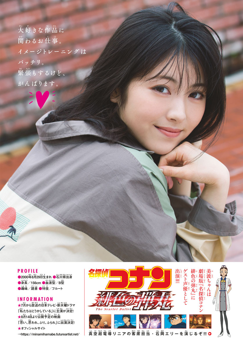 滨边美波 周刊少年Sunday008