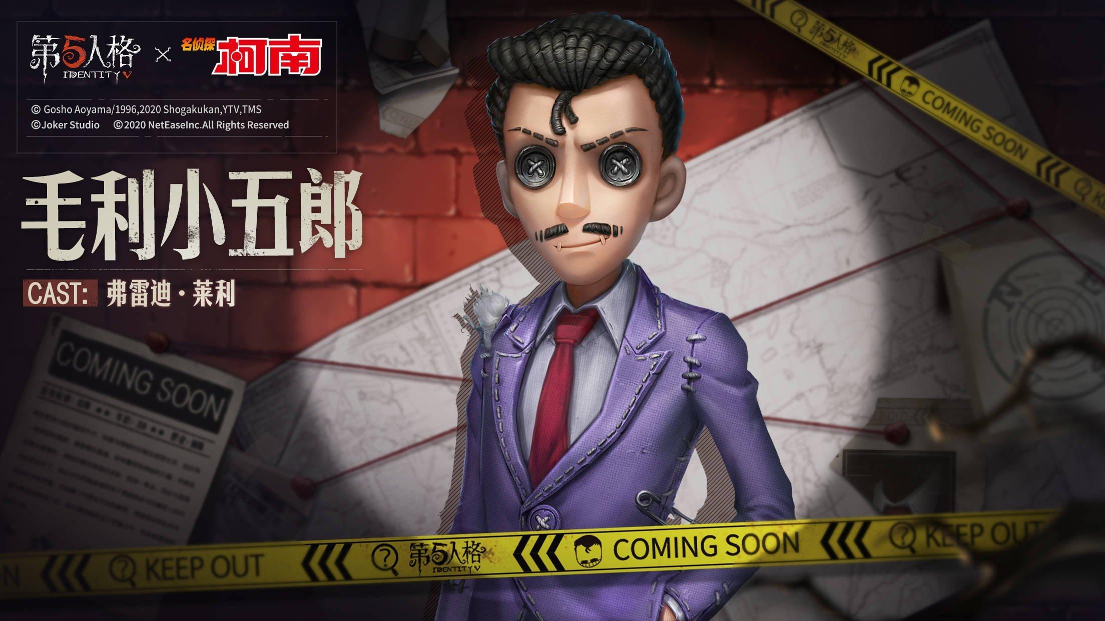 第5人格 名侦探柯南 毛利小五郎