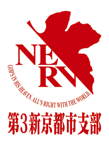 京都 福音战士京都基地 初号机 NERV第3东京支部 东映太秦映画村