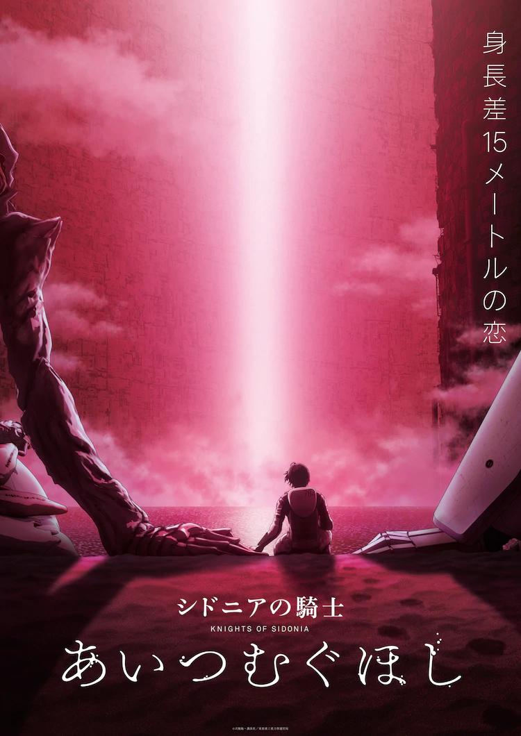 剧场版动画《希德尼娅的骑士:在爱旋转的星球》2021年上映