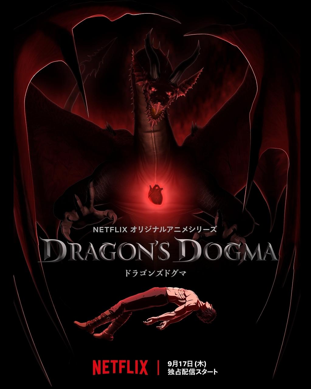 Dragon's Dogma 龙之信条 奈飞