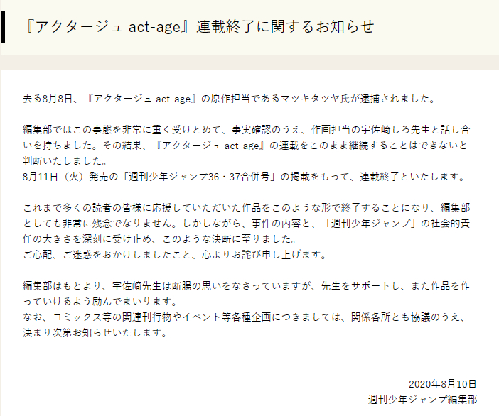 演员夜凪景 act-age
