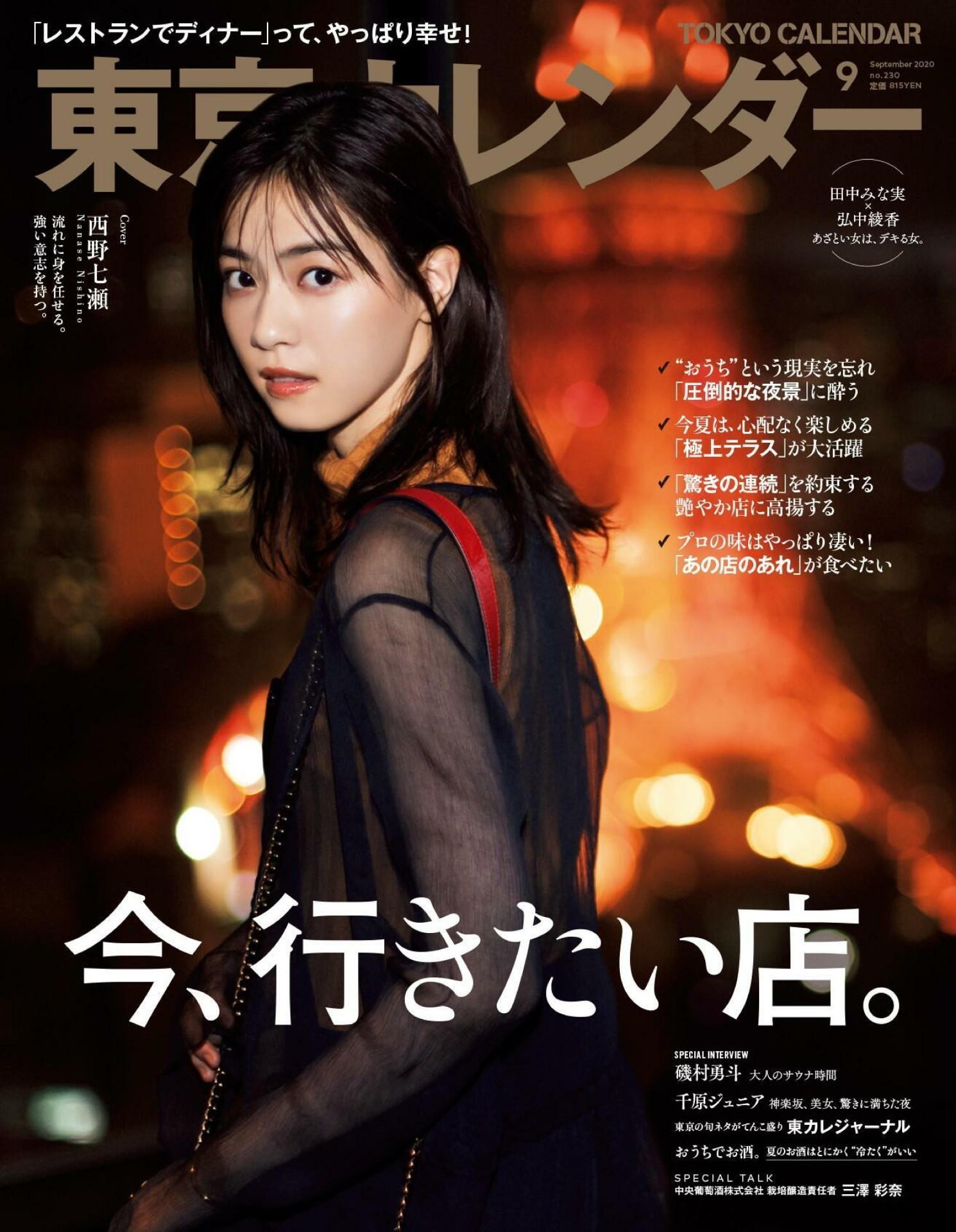 Tokyo Calendar 2020-09_imgs-0001