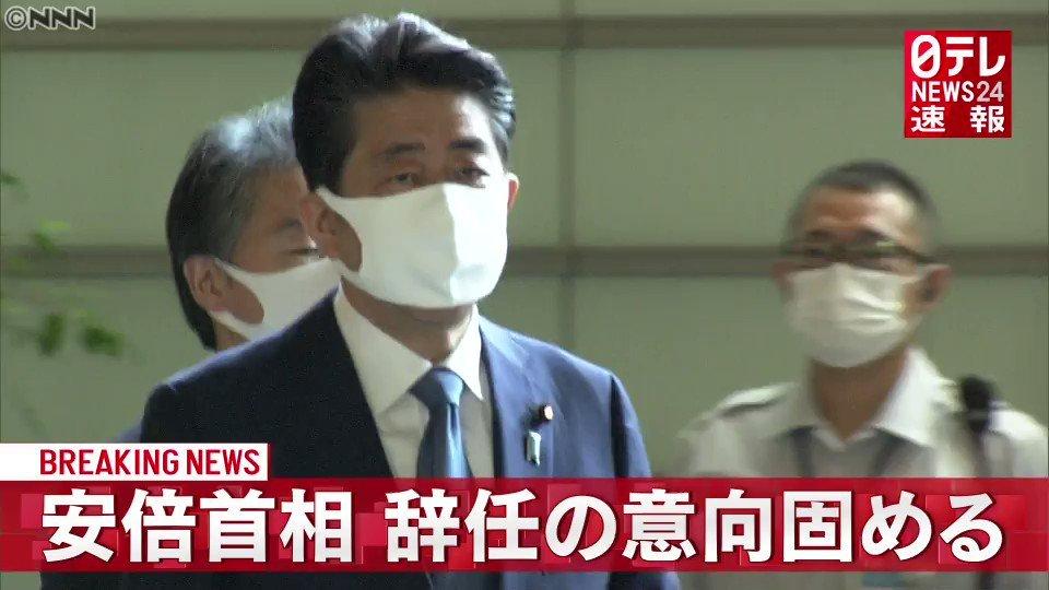 安倍晋三 总理大臣 首相 辞职