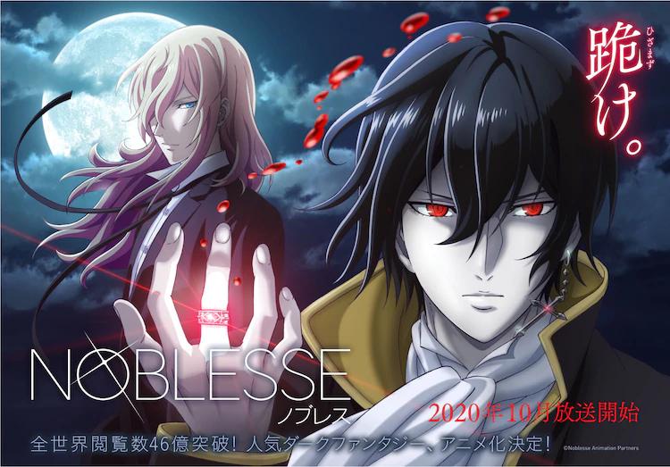 NOBLESSE/大贵族