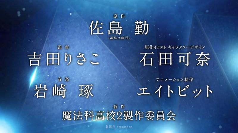 魔法科高校的劣等生来访者篇_和邪社02