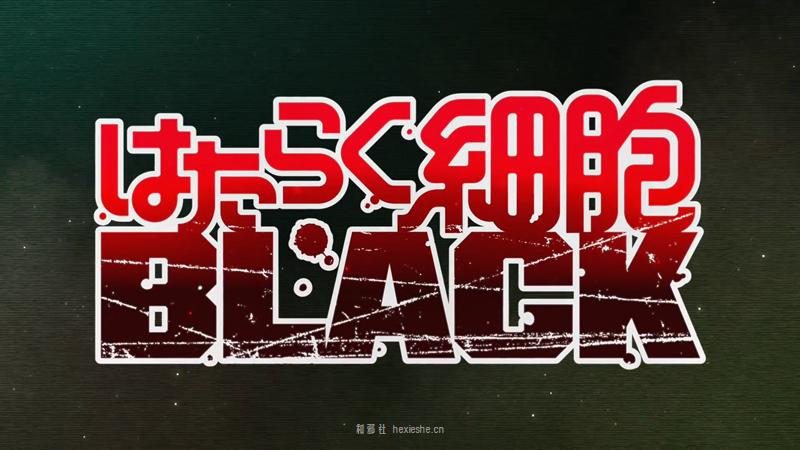工作细胞BLACK_和邪社02