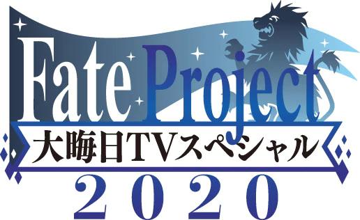 Fate Project 大晦日TVスペシャル2020