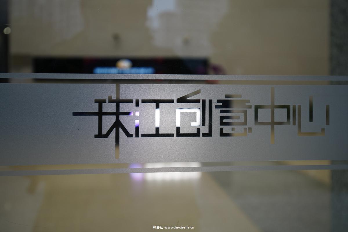 上海良笑塑美办公室 静安大宁_和邪社03
