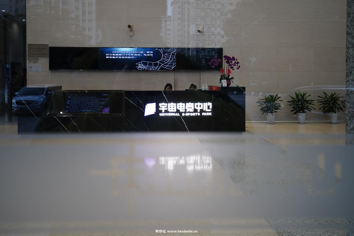 上海良笑塑美办公室 静安大宁_和邪社04