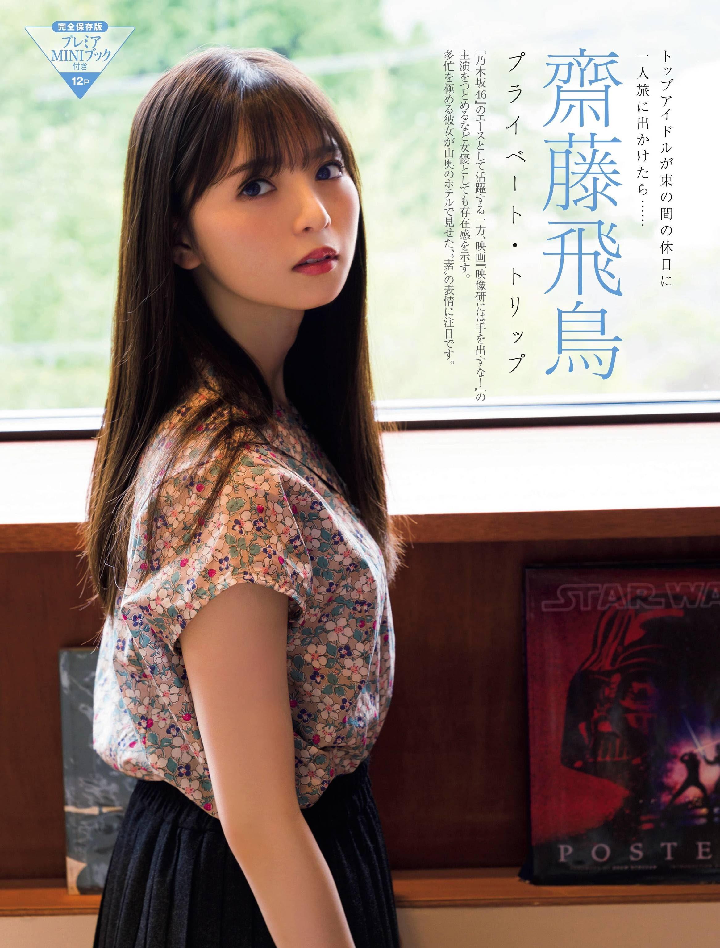 1-Asuka Saito (1)