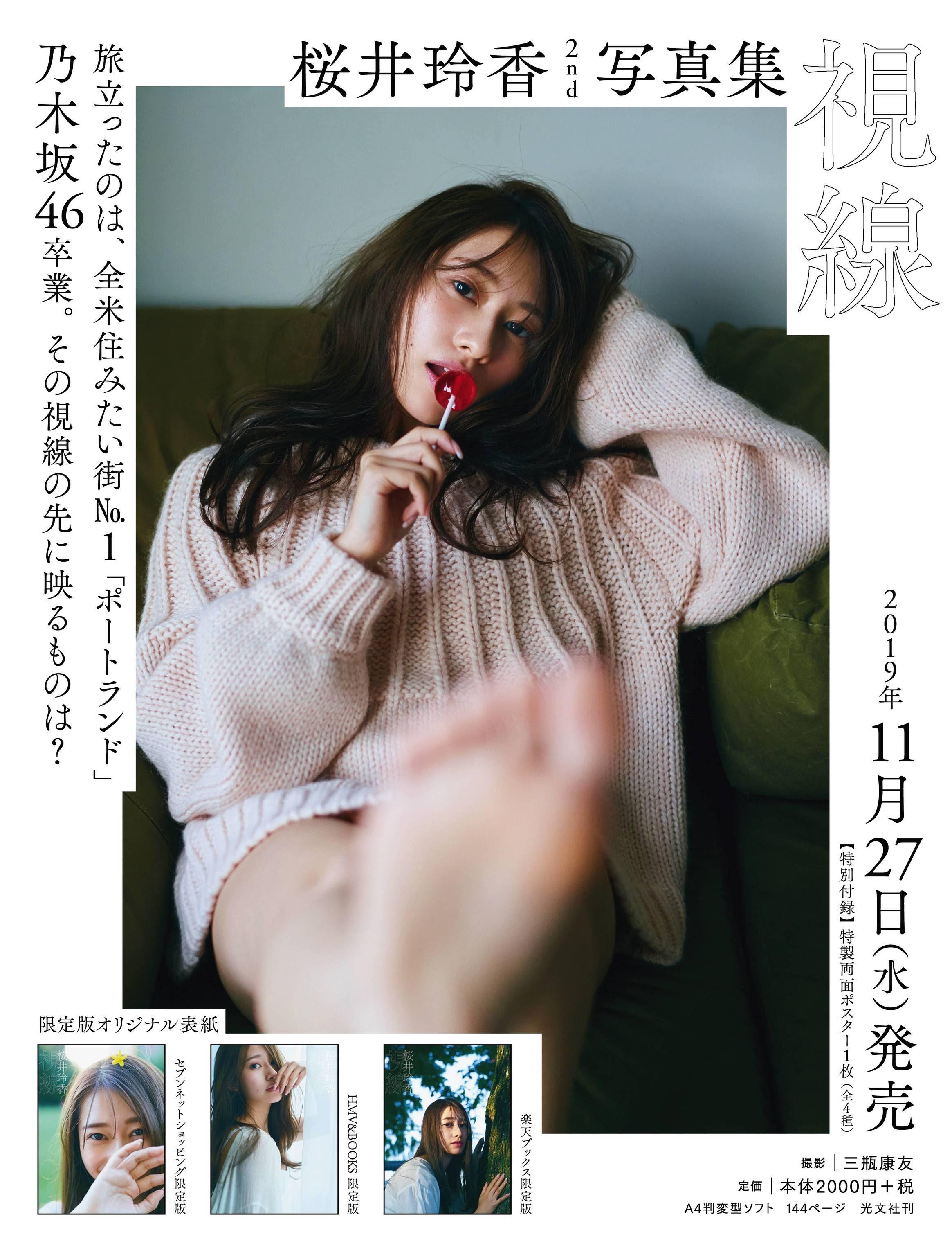 12-Reika Sakurai (1)