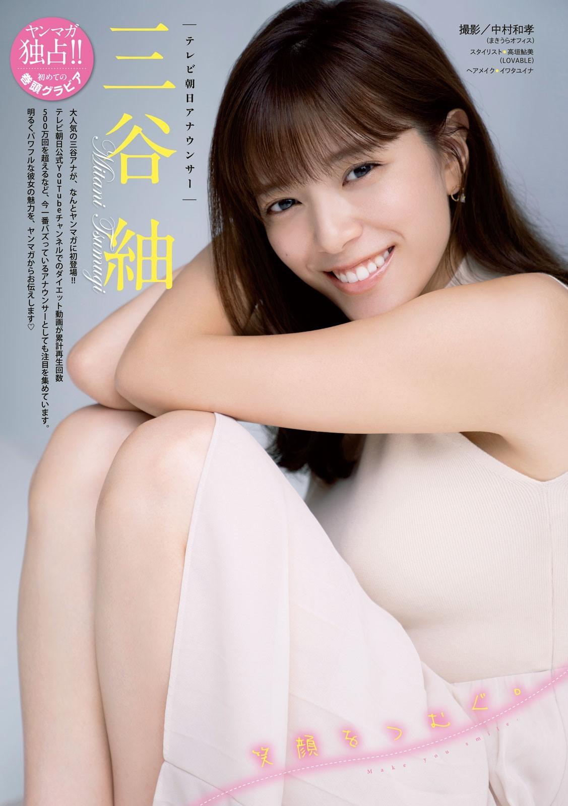 三谷紬 Young Magazine