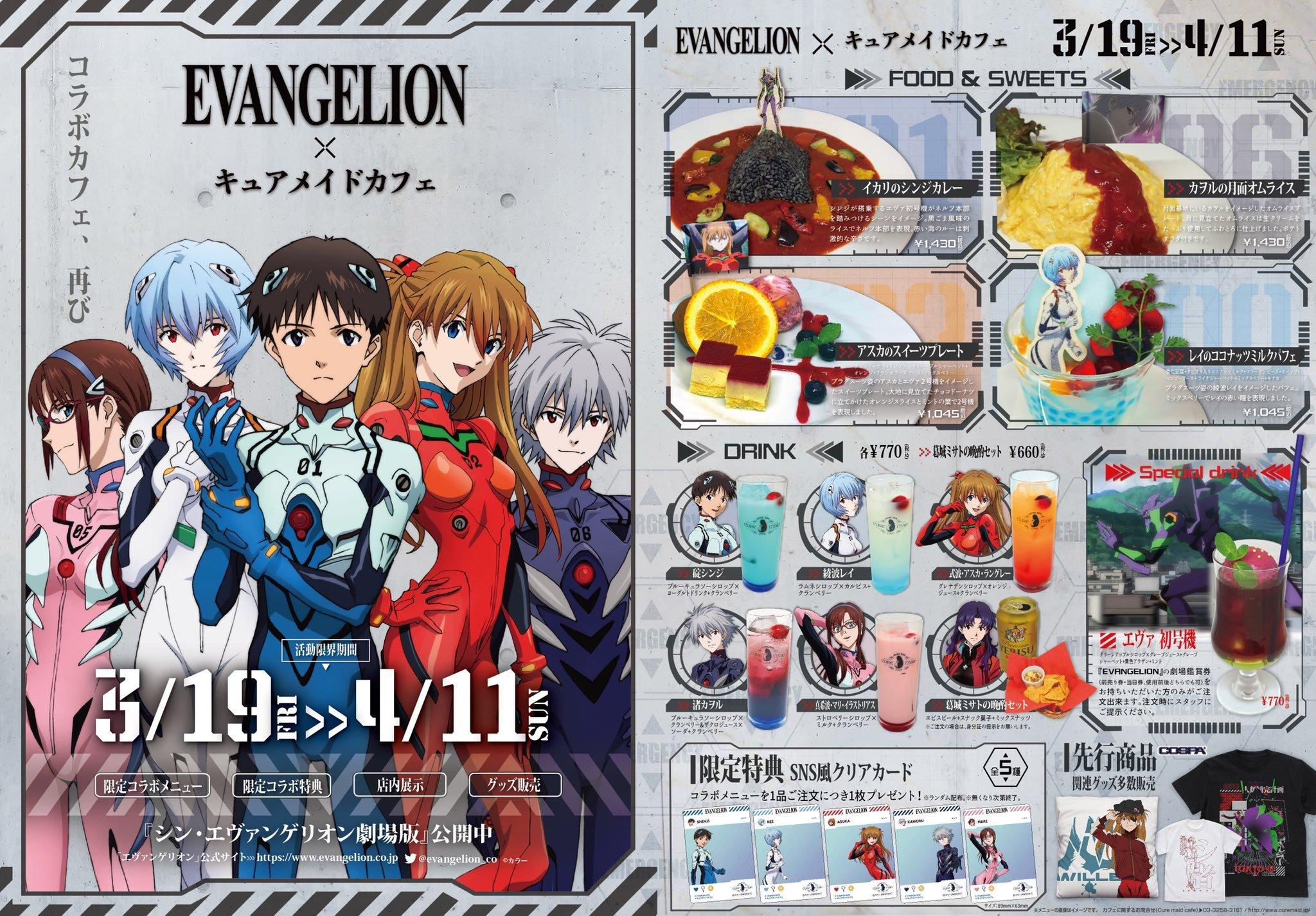 Evangelion Cure Maid Café 新世纪福音战士新剧场版:终_20210318152146_05