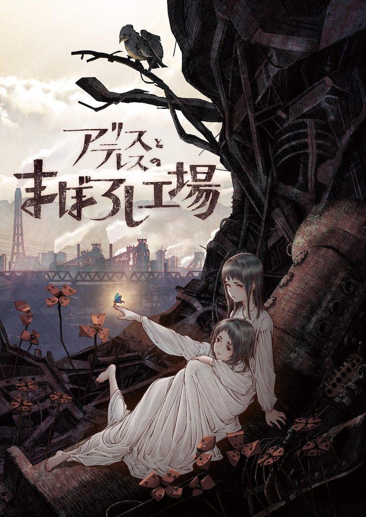 冈田麿里再当监督-原创动画电影《爱丽丝和忒蕾丝的梦工厂》MAPPA制作