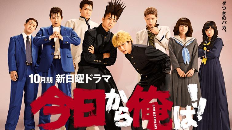 【日剧】我是大哥大 01-04【追新番】