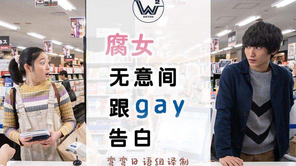 【2019春季】腐女无意间跟Gay告白 EP05【弯弯字幕组】