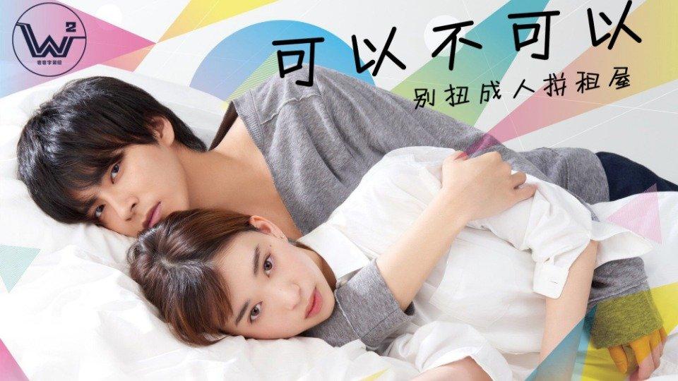 【2019春季】可以不可以-别扭成人拼租屋- EP09【弯弯字幕组】