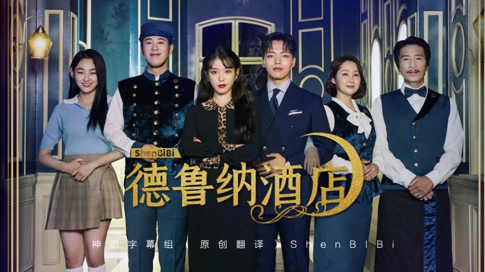 【韩剧】德鲁纳酒店【1080P无台标中字】【神叨字幕组】
