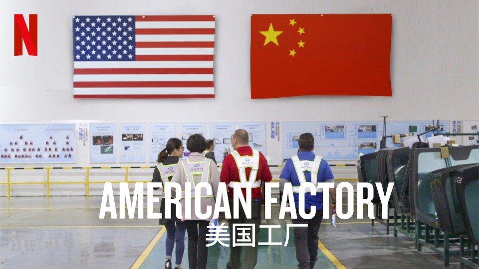 【2019纪录片】美国工厂【1080P】【官方双语】