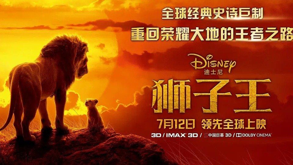 【2019动画】狮子王 The Lion King (真狮版)【中英双字】