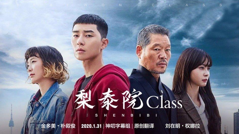【韩剧】梨泰院CLASS【1080P无台标】【神叨字幕组】