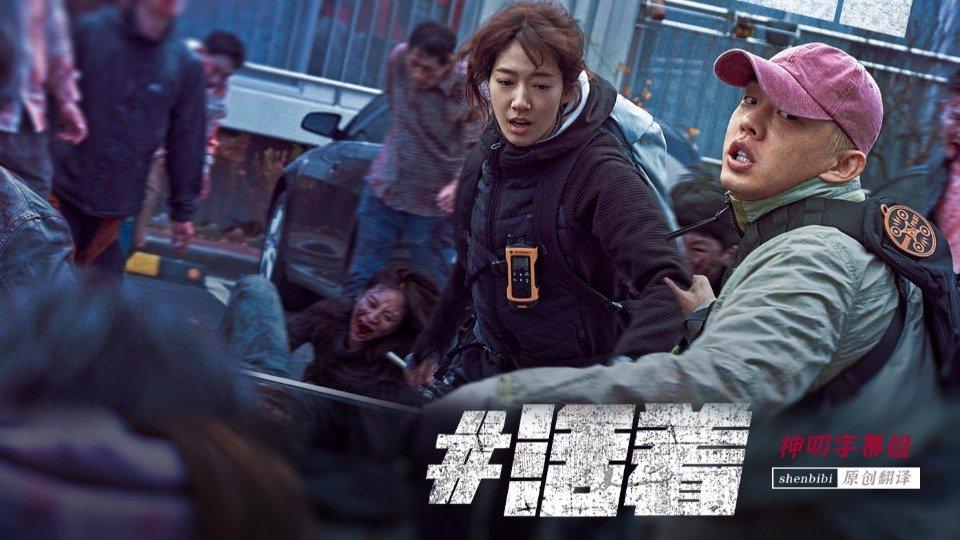 【2020韩影】活着【1080P中字】【神叨字幕组】