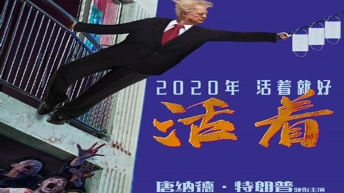 【2020灾难】#活着【1080P】【特效字幕】