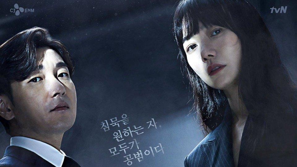 【韩剧】秘密森林2 비밀의숲【1080P】【NETFLIX】