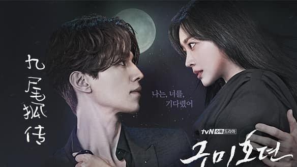 【tvN水木剧】九尾狐传 구미호뎐 04【TSKS】