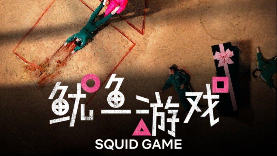 【2021韩剧】鱿鱼游戏 오징어 게임【1080P】【官方中字】