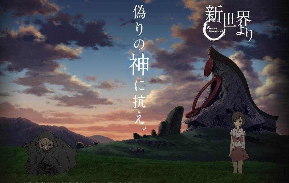 小说《来自新世界》可怕的谎言错把地狱当乐园 (9)