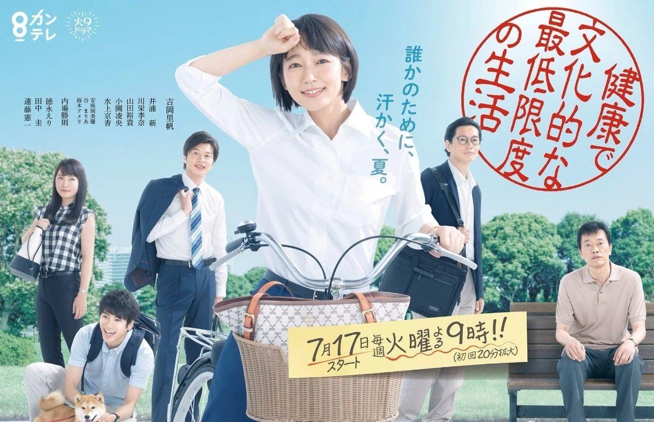 低收视率女王吉冈里帆演技一直没有太大变化但是颜值一直都在线 (15)