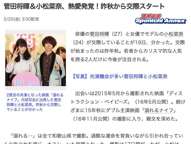这次菅田将晖和小松菜奈的恋情实锤居然是中国网友提供的 (5)