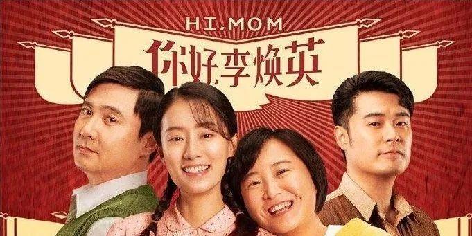 电影《你好,李焕英》占尽了天时、地利与人和成为中国影史票房亚军 (7)