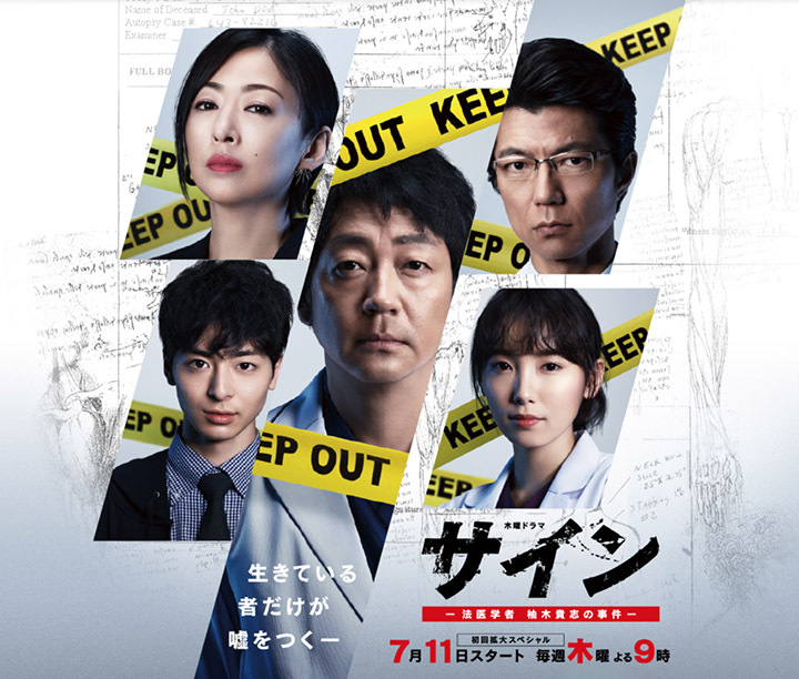 日剧《SIGN—法医学者柚木贵志的事件—》看法医学研究院是如何提升日本解剖率 (1)