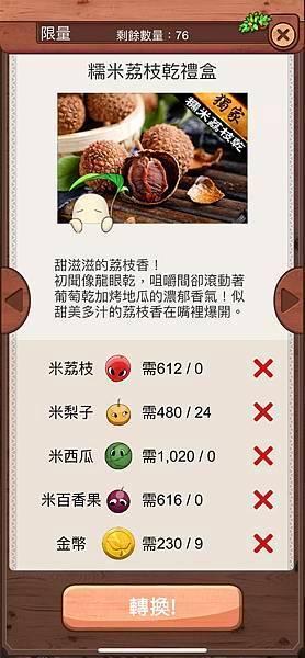 """手游《米吡mipi》斗智刺激的战斗结合水果可谓鱼与熊掌""""同时兼得"""" (7)"""