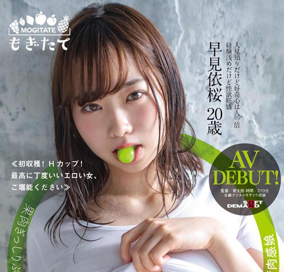 MOGI-002对战斗充满了好奇心早见依桜(早见依樱)犹如现摘现采的新鲜葡萄 (1)