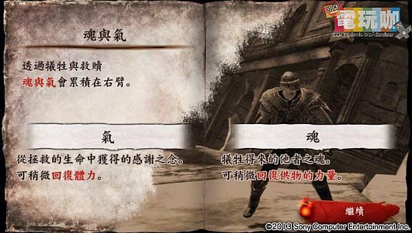 游戏《暗魂献祭》跨越道德的救赎与难以抗拒牺牲中文体验版 (7)