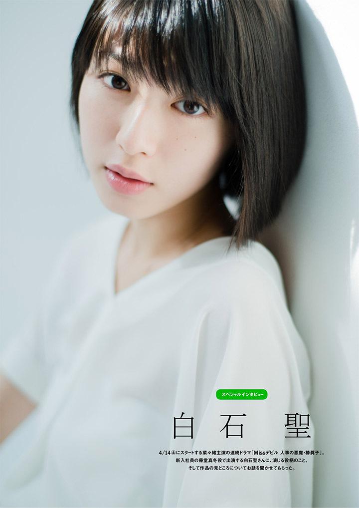 甜美怡人疗愈气息十足的纯爱系演员白石圣用自己强大的空灵气场来拍摄写真作品 (44)