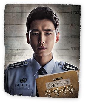 韩剧《机智牢房生活》看看回到现代的申元浩如何PD! (2)