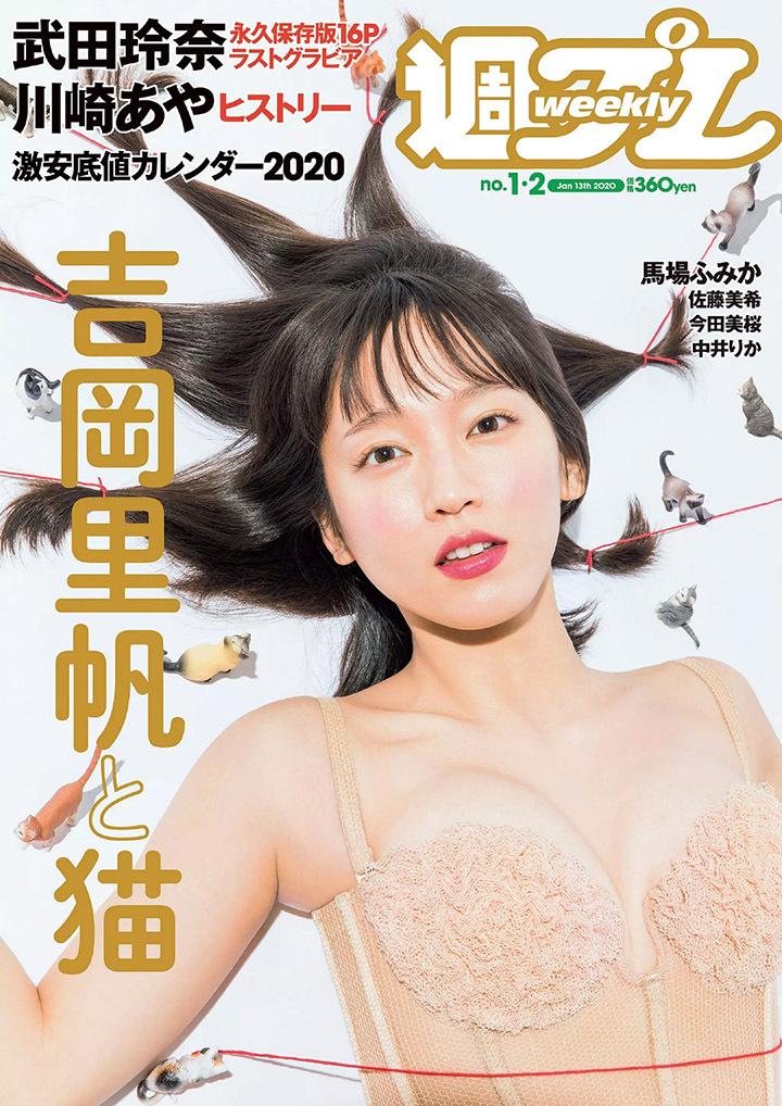 吉冈里帆再次出现在花花公子时尚杂志彰显自己性感可爱的写真作品 (2)