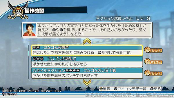 游戏《航海王:海贼无双2》介绍我们不只是海贼更是永远的伙伴! (23)