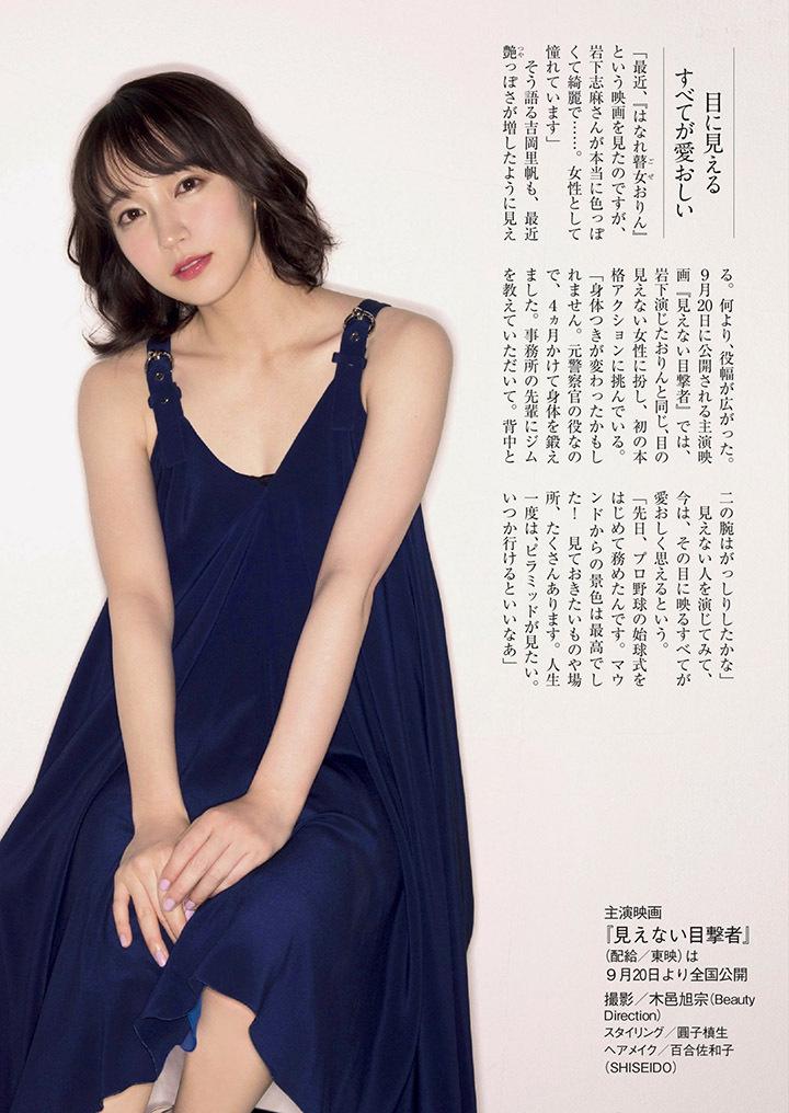 写真女优出身的吉冈里帆每次上映新电影都会拍摄写真作品堆人气 (9)