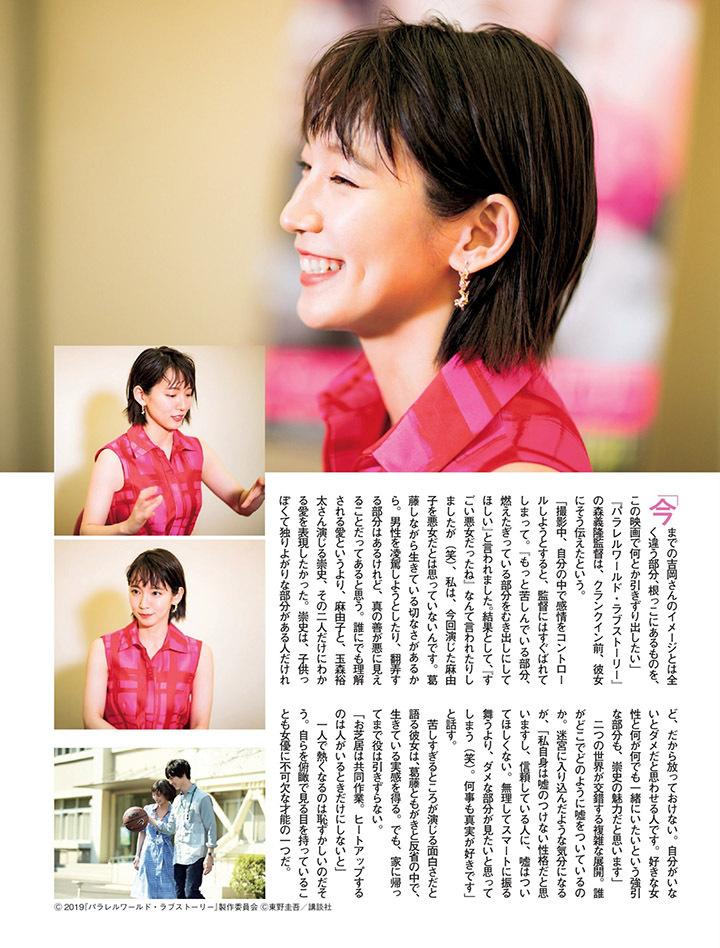 写真女优出身的吉冈里帆每次上映新电影都会拍摄写真作品堆人气 (20)