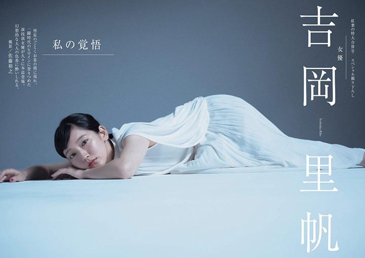 写真女优出身的吉冈里帆每次上映新电影都会拍摄写真作品堆人气 (42)