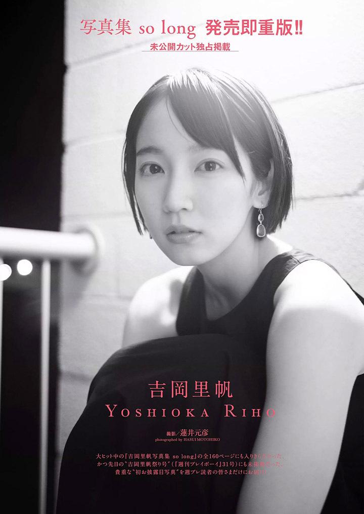 写真女优出身的吉冈里帆每次上映新电影都会拍摄写真作品堆人气 (56)